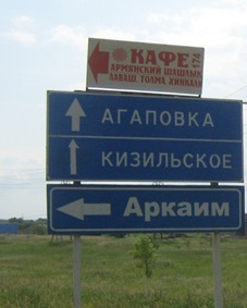 Указатель Аркаим