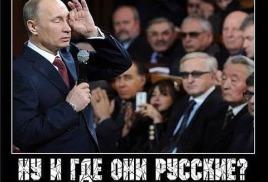 «К вопросу о происхождении В.В. Путина»