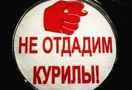 Настрой народа - не отдадим Курилы!