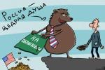 Россия кормит Америку