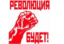 РОССИЯ БЕРЕМЕННА РЕВОЛЮЦИЕЙ