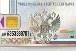 """Электронная """"ксива"""" россиян."""